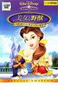 【バーゲンセール】【中古】DVD▼美女と野獣 ベルのファンタジーワールド▽レンタル落ち ディズニー