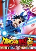 【中古】DVD▼ドラゴンボール超 スーパー 39(第115話〜第117話)▽レンタル落ち