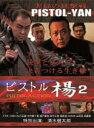 遊ING城山店で買える「【バーゲンセール】【中古】DVD▼ピストル楊 2 PISTOLACTION▽レンタル落ち 極道 任侠」の画像です。価格は99円になります。