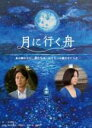 【バーゲンセール】【送料無料】【中古】DVD▼月に行く舟▽レンタル落ち