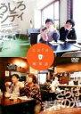 【バーゲンセール】【中古】DVD▼cafeと喫茶店 うしろシティ さらば青春の光▽レンタル落ち