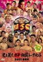 【中古】DVD▼クイズ☆タレント名鑑 USC 史上最大ガチ相撲トーナメント 2011 春場所▽レンタル落ち