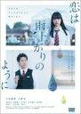 【中古】DVD▼恋は雨上がりのように 実写版▽レンタル落ち
