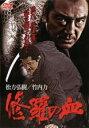 【中古】DVD▼修羅の血▽レンタル落ち 極道 任侠