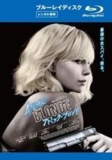 【中古】Blu-ray▼アトミック・ブロンド ブルーレイディスク▽レンタル落ち