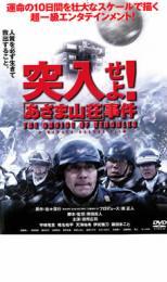 【中古】DVD▼突入せよ! あさま山荘 事件▽レンタル落ち