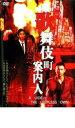 【中古】DVD▼歌舞伎町案内人▽レンタル落ち