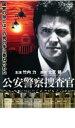 【中古】DVD▼公安警察捜査官▽レンタル落ち