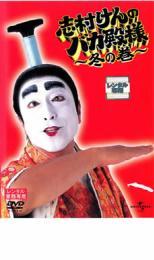 【中古】DVD▼志村けんのバカ殿様 冬の巻▽レンタル落ち