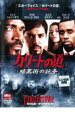 【中古】DVD▼カリートの道 暗黒街の抗争▽レンタル落ち