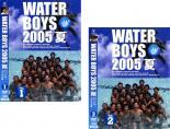 全巻セット2パック【中古】DVD▼ウォーターボーイズ 2005 夏 WATER BOYS(2枚セット)Vol 1、2▽レンタル落ち