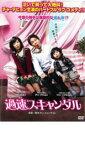 【中古】DVD▼過速スキャンダル【字幕】▽レンタル落ち 韓国