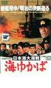 【中古】DVD▼日本海大海戦 海ゆかば▽レンタル落ち