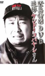 【処分特価・未検品・未清掃】【中古】DVD▼緊急特別DVD 追悼ケンドーコバヤシさん▽レンタル落ち