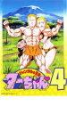 バゲン中古DVD▼ジャングルの王者タちゃん 4▽レンタル落ち