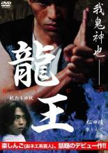 中古 DVD▼龍王獣たちの掟▽レンタル落ち