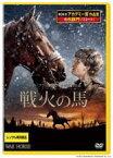 【中古】DVD▼戦火の馬▽レンタル落ち