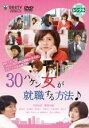 【中古】DVD▼30ハケン女が就職する方法▽レンタル落ち