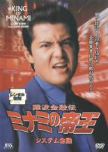 【中古】DVD▼難波金融伝 ミナミの帝王 29 システム金融▽レンタル落ち 極道 任侠