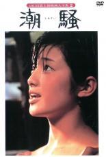 【中古】DVD▼潮騒▽レンタル落ち