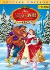 【中古】DVD▼美女と野獣 ベルの素敵なプレゼント スペシャル・エディション▽レンタル落ち ディズニー