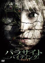 【中古】DVD▼パラサイト バイティング▽レンタル落ち ホラー