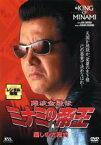 【中古】DVD▼難波金融伝 ミナミの帝王 No.39 騙しの方程式▽レンタル落ち 極道 任侠