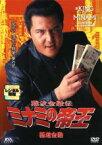 【中古】DVD▼難波金融伝 ミナミの帝王 No.38 極道金融▽レンタル落ち