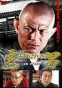 【中古】DVD▼悪 ワル と呼ばれた男▽レンタル落ち 極道 任侠