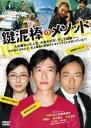 【中古】DVD▼鍵泥棒のメソッド▽レンタル落ち 日本アカデミー賞