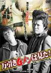 【中古】DVD▼万引きGメンは見た!▽レンタル落ち