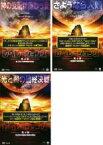 全巻セット【中古】DVD▼レベレーションズ 黙示録(3枚セット)1 世界崩壊の序曲、2 闇の復活、3 奇跡の惑星▽レンタル落ち