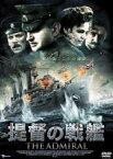 【中古】DVD▼提督の戦艦▽レンタル落ち