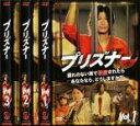全巻セット【中古】DVD▼プリズナー(3枚セット)第1話〜第5話▽レンタル落ち