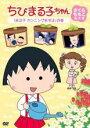 【中古】DVD▼ちびまる子ちゃん さくらももこ脚本集 まる子 カンニングをする の巻