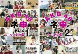 2パック【中古】DVD▼AKB48 ネ申 テレビ シーズン4(2枚セット)1st、2nd▽レンタル落ち 全2巻