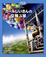 【中古】Blu-ray▼カールじいさんの空飛ぶ家 ブルーレイディスク▽レンタル落ち ディズニー