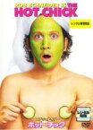 【中古】DVD▼ホット・チック▽レンタル落ち