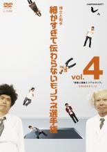 お笑い・バラエティー, TV番組 DVD 4 EPISODE11-12