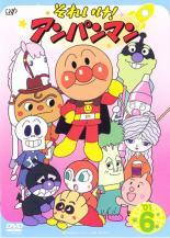 【中古】DVD▼それいけ!アンパンマン '01 6▽レンタル落ち