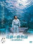 【中古】DVD▼奇跡の動物園 旭山動物園物語▽レンタル落ち