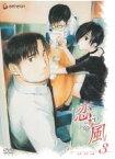 【中古】DVD▼恋風 3▽レンタル落ち