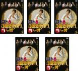 全巻セット【中古】DVD▼ロト6で3億2千万円当てた男(5枚セット)第1話〜最終話▽レンタル落ち