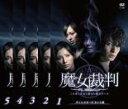 全巻セット【中古】DVD▼魔女裁判(5枚セット)第1話〜最終話▽レンタル落ち