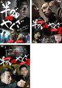 【中古】DVD▼半グレ vs やくざ(3枚セット)1、2、3▽レンタル落ち 全3巻 極道 任侠