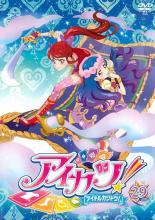 【中古】DVD▼アイカツ! アイドルカツドウ! 29(第83話〜第85話)▽レンタル落ち