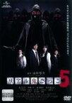 【中古】DVD▼リアル鬼ごっこ 5▽レンタル落ち ホラー