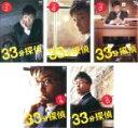 全巻セット【送料無料】【中古】DVD▼33分探偵(5枚セット)第1話〜最終話▽レンタル落ち