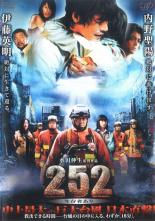 【中古】DVD▼252 生存者あり▽レンタル落ち