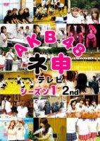 【処分特価・未検品・未清掃】【中古】DVD▼AKB48 ネ申 テレビ シーズン1 2nd▽レンタル落ち